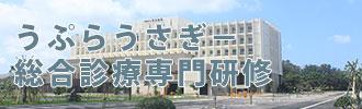 うぷらうさぎ-総合診療専門研修